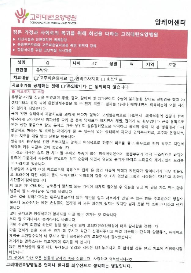 [암케어센터] 김OO 치료후기