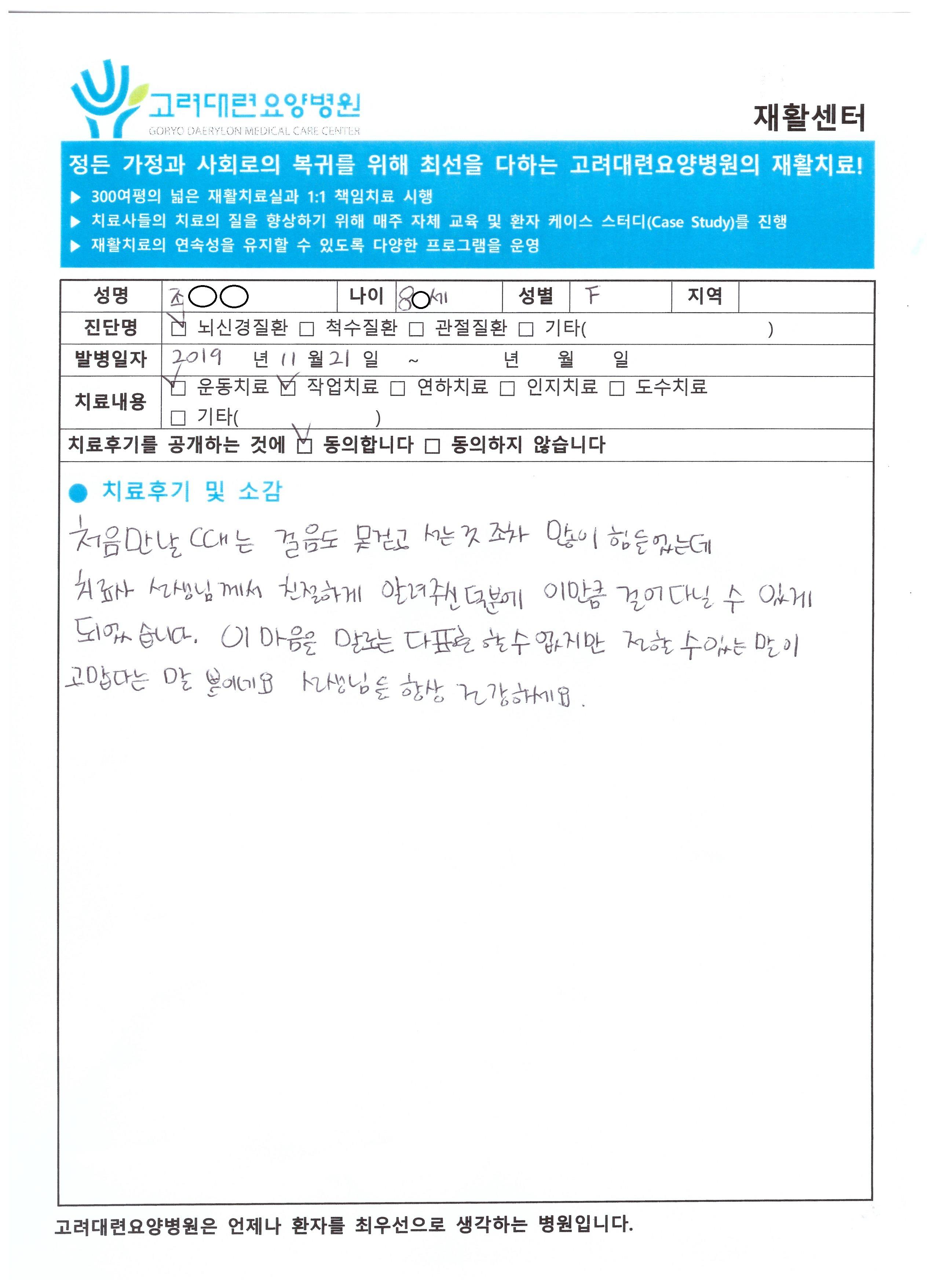 [재활센터] 조OO 치료후기