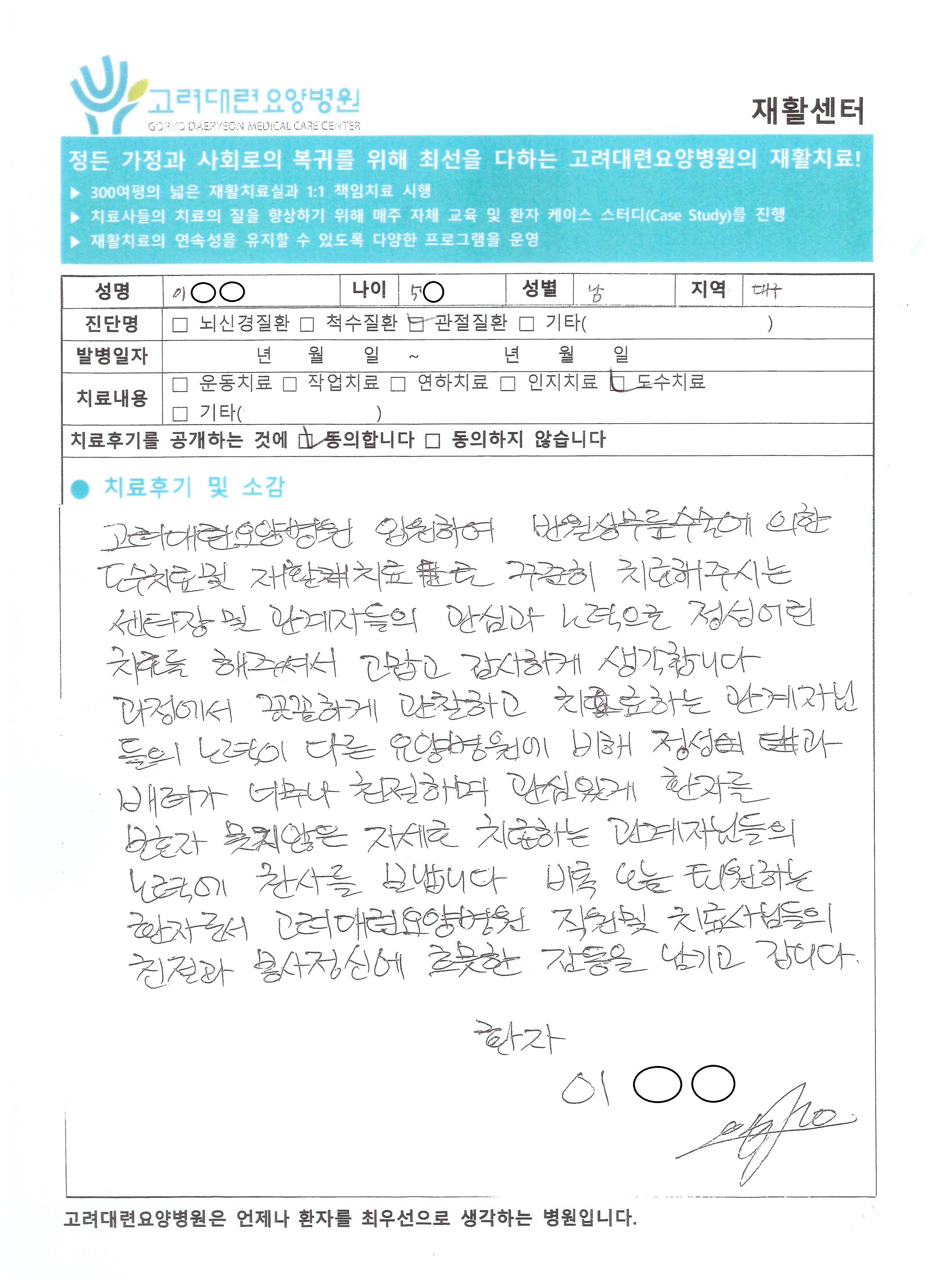 [재활센터] 이OO 치료후기