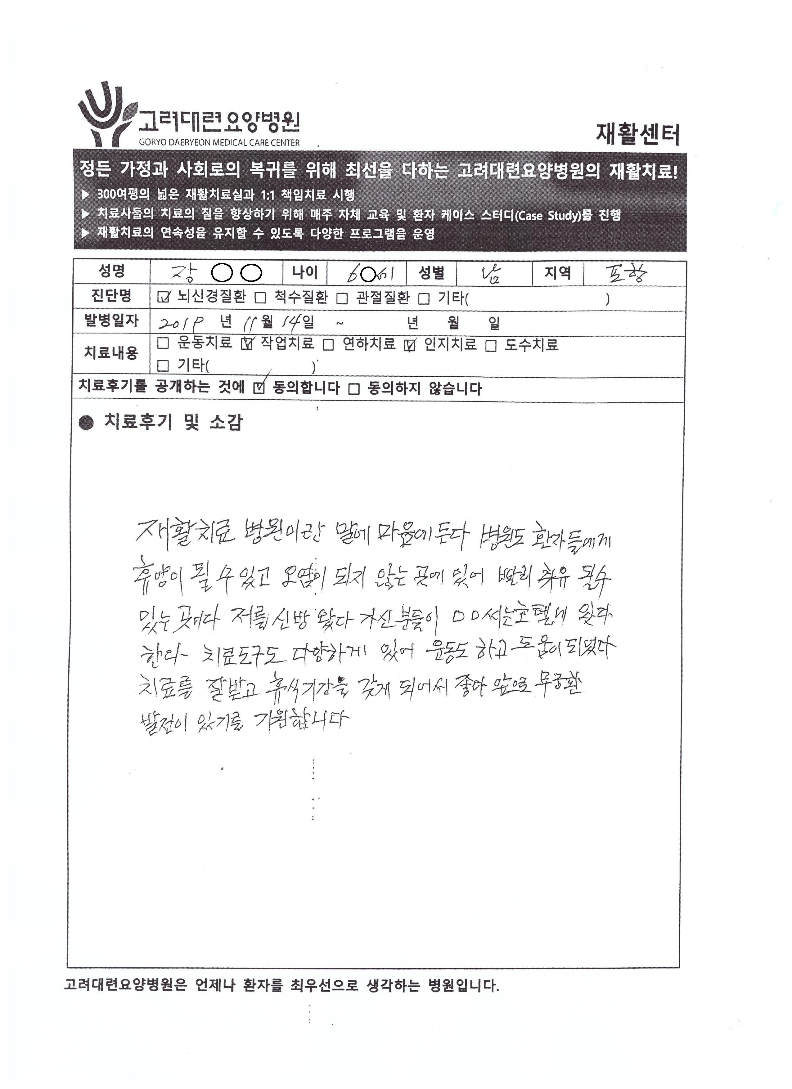 [재활센터] 장OO 치료후기