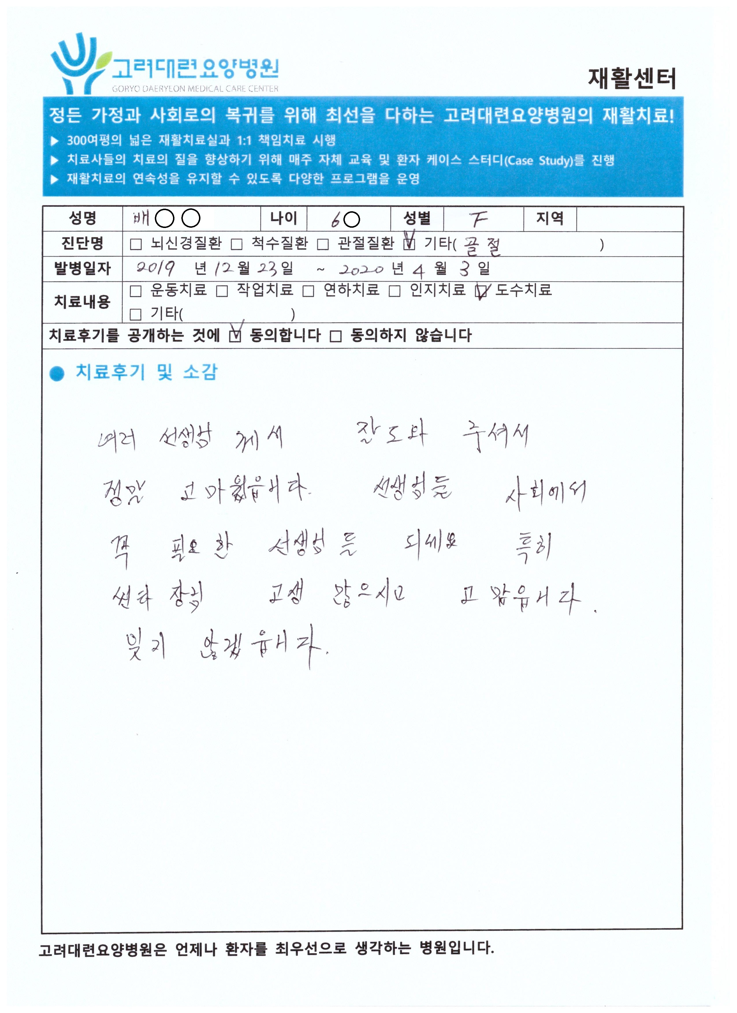 [재활센터] 배OO 치료후기
