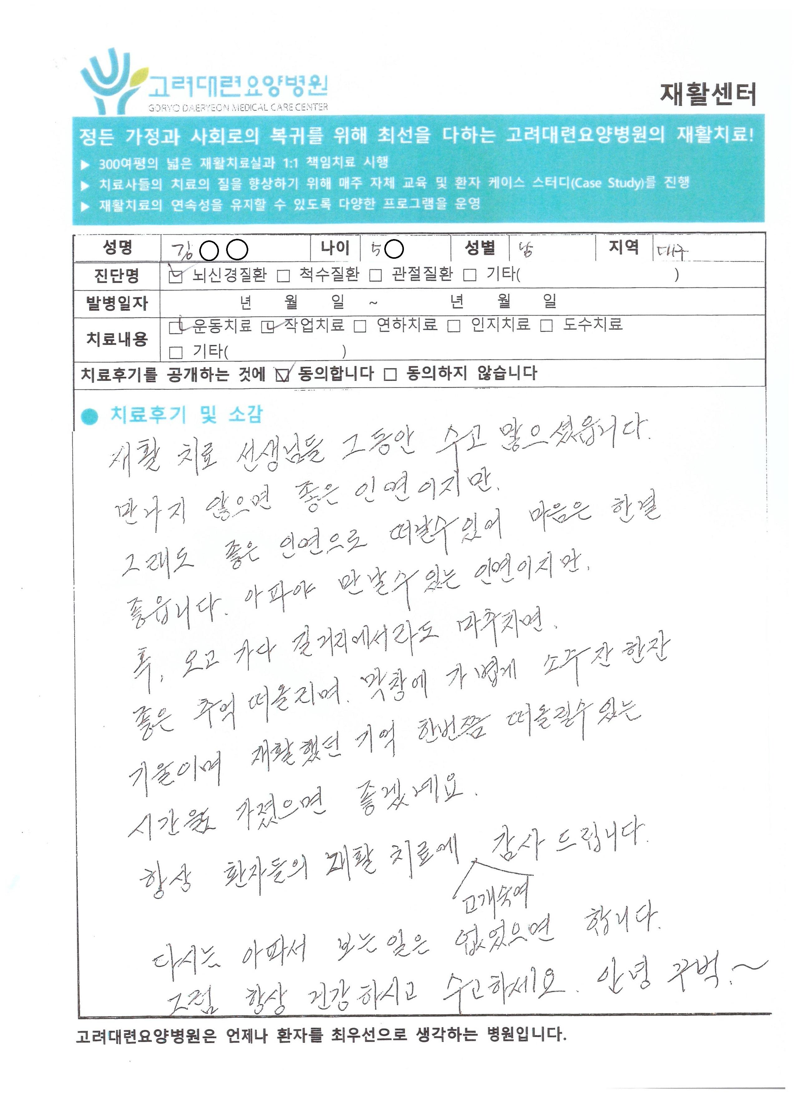 [재활센터] 김OO 치료후기