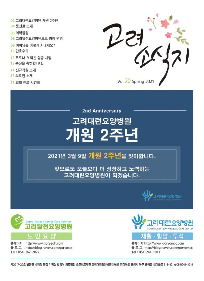 고려소식지 20호
