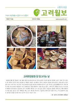 고려월보 8호