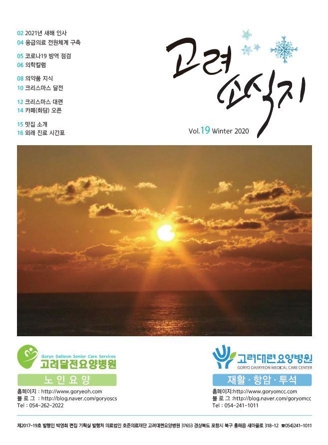 고려소식지 19호