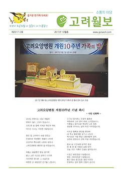 고려월보 2호