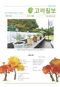 고려월보 3호