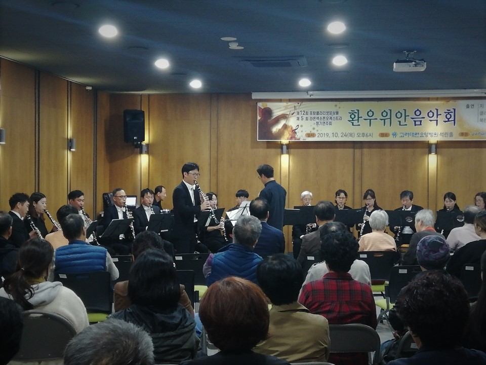 2019년 환우위안음악회